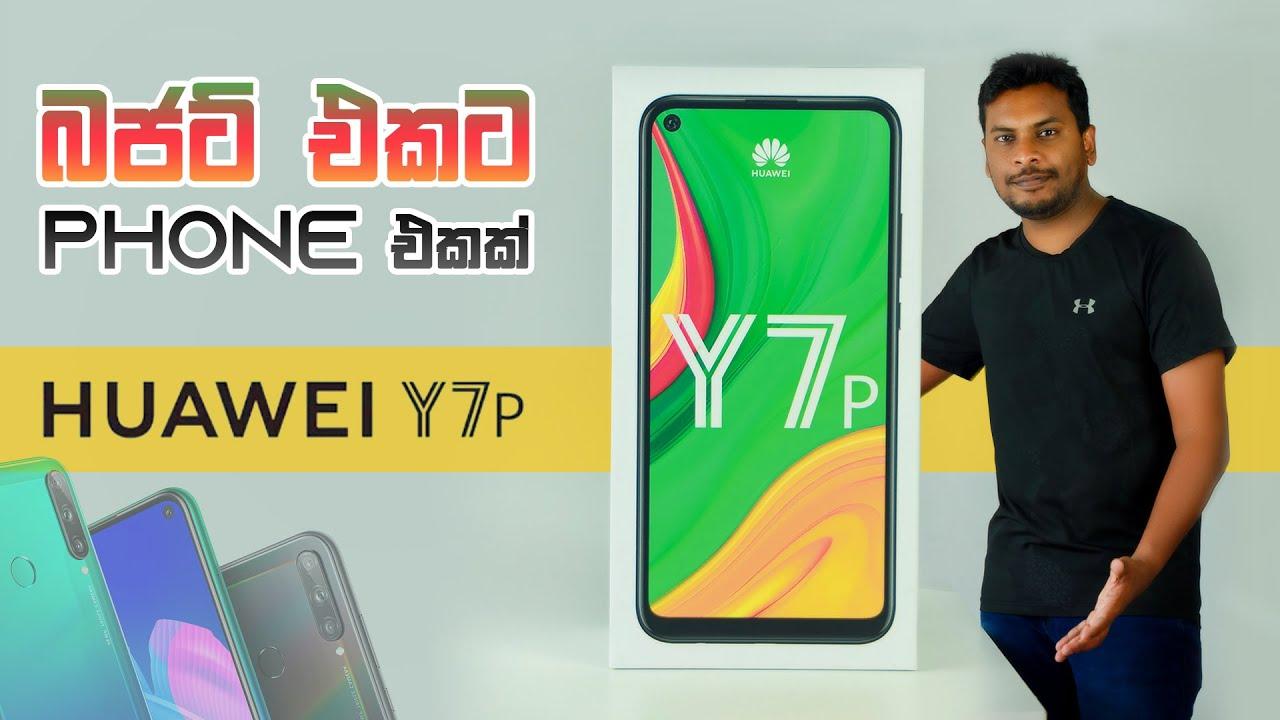 නවතම Huawei Y7P වෙළද පොළට හඳුන්වා දෙයි