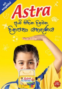 Win exciting gift courtesy of 'Astra Dream Challenge'